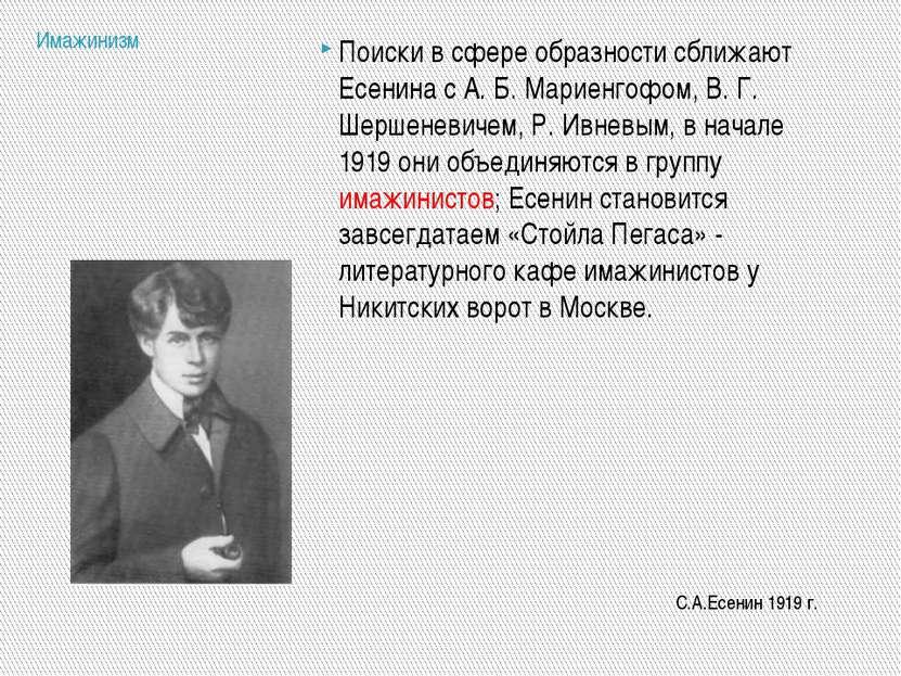 Имажинизм С.А.Есенин 1919 г. Поиски в сфере образности сближают Есенина с А. ...
