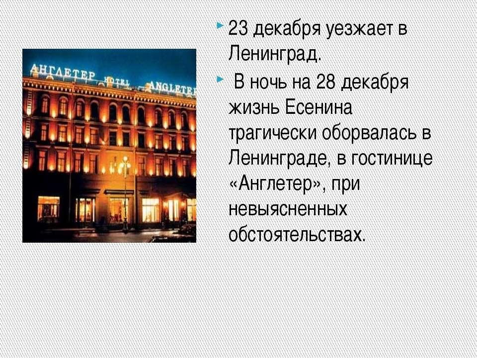 23 декабря уезжает в Ленинград. В ночь на 28 декабря жизнь Есенина трагически...