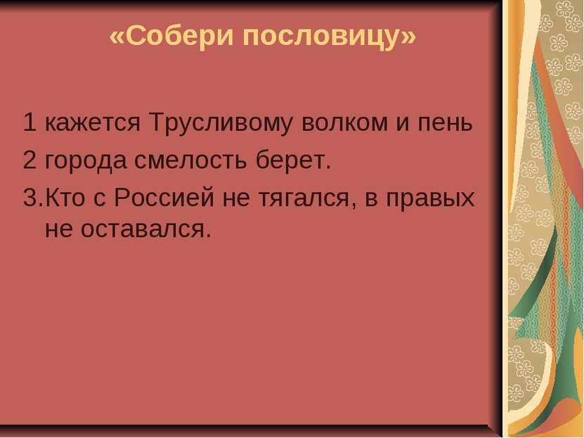 «Собери пословицу» 1 кажется Трусливому волком и пень 2 города смелость берет...