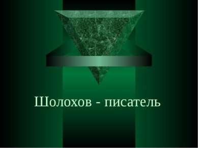 Шолохов - писатель
