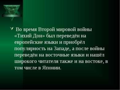 Во время Второй мировой войны «Тихий Дон» был переведён на европейские языки ...