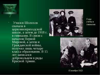 15 ноября 1923 Учился Шолохов сначала в церковноприходской школе, а затем до ...