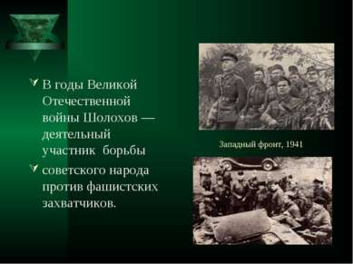 Западный фронт, 1941 В годы Великой Отечественной войны Шолохов — деятельный ...