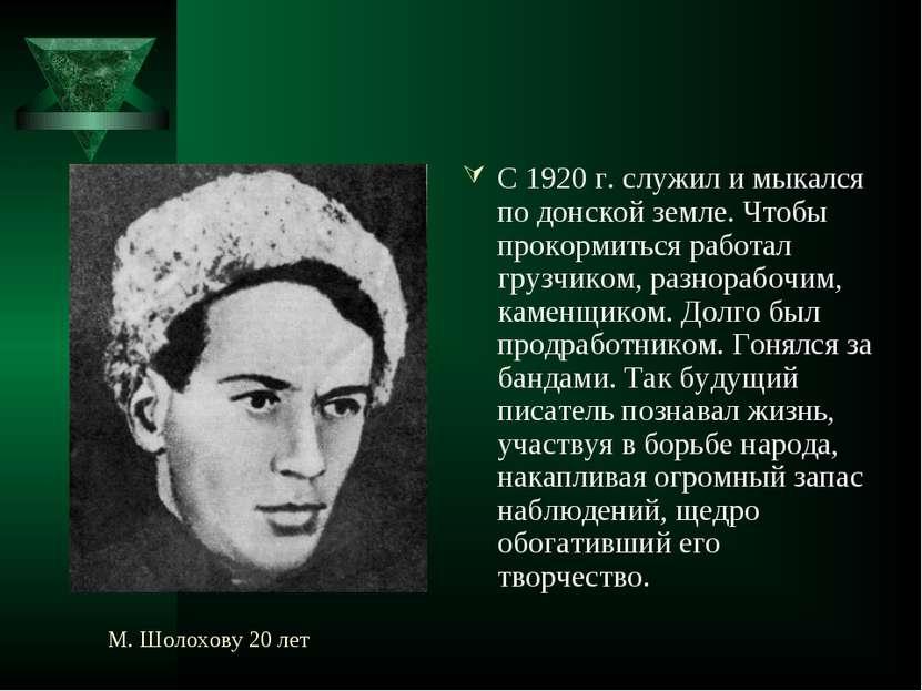 М. Шолохову 20 лет С 1920 г. служил и мыкался по донской земле. Чтобы прокорм...