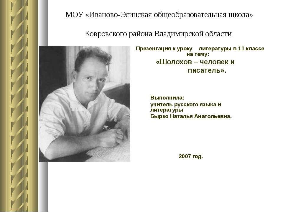 МОУ «Иваново-Эсинская общеобразовательная школа» Ковровского района Владимирс...