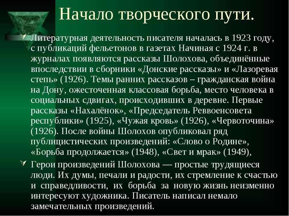 Начало творческого пути. Литературная деятельность писателя началась в 1923 г...