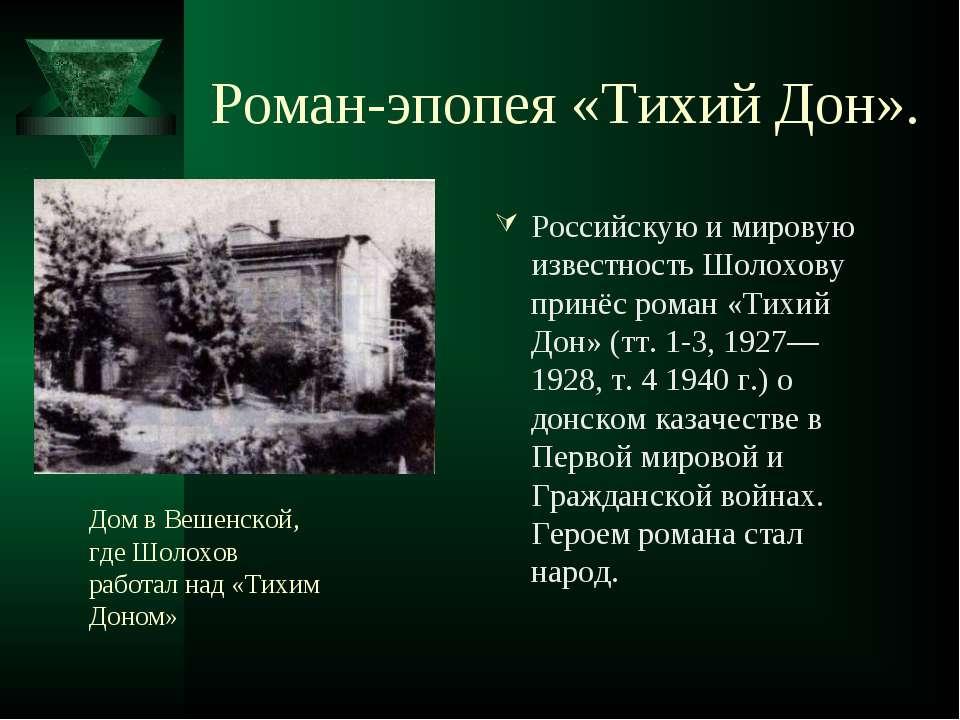 Роман-эпопея «Тихий Дон». Российскую и мировую известность Шолохову принёс ро...