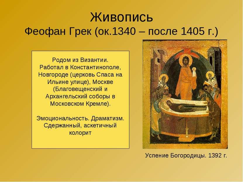 Живопись Феофан Грек (ок.1340 – после 1405 г.) Успение Богородицы. 1392 г. Ро...