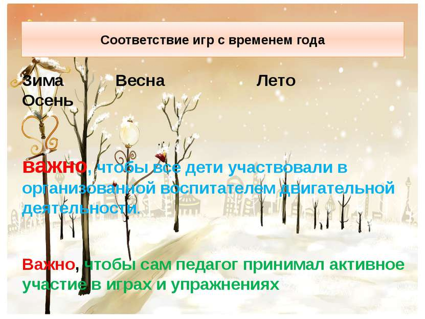 Соответствие игр с временем года Зима Весна Лето Осень важно, чтобы все дети ...