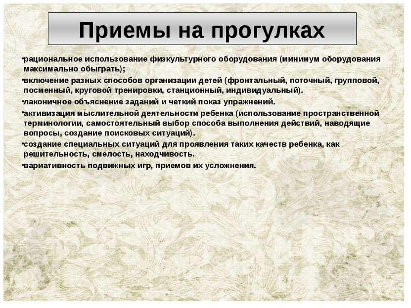 Приемы на прогулках рациональное использование физкультурного оборудования (м...