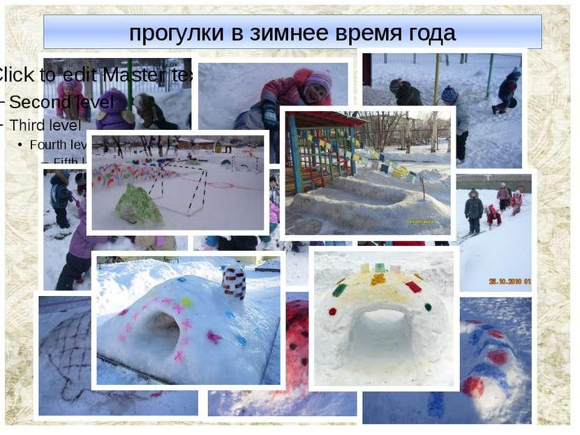 прогулки в зимнее время года