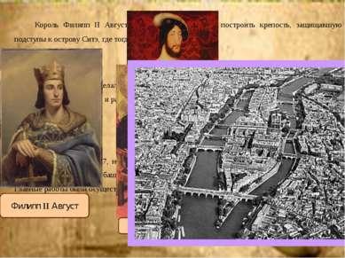Король Филипп II Август (1180–1223гг.), приказал построить крепость, защищавш...