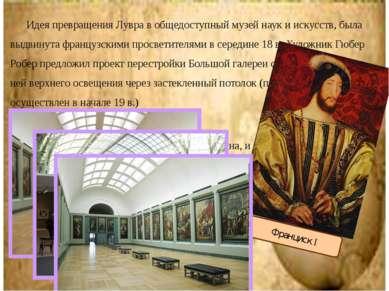 Идея превращения Лувра в общедоступный музей наук и искусств, была выдвинута ...