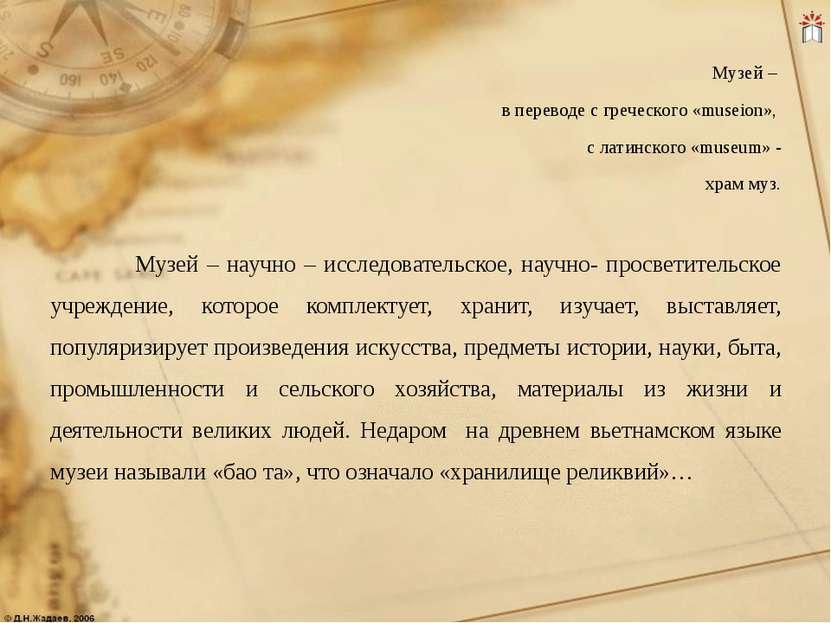 Музей – в переводе с греческого «museion», с латинского «museum» - храм муз. ...