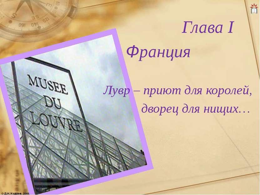 Глава I Франция Лувр – приют для королей, дворец для нищих…