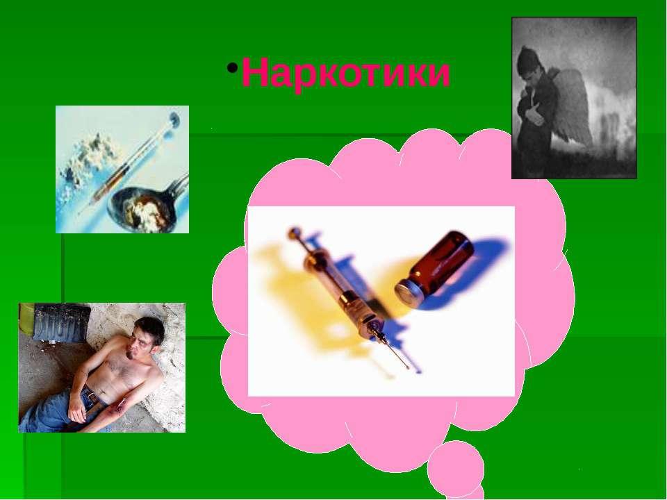 О наркотиках Наркотики – это вещества, которые: способны вызывать эйфорию (пр...
