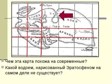 Чем эта карта похожа на современные? Какой водоем, нарисованный Эратосфеном н...