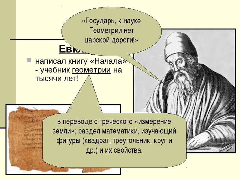 Евклид написал книгу «Начала» - учебник геометрии на тысячи лет! «Государь, к...