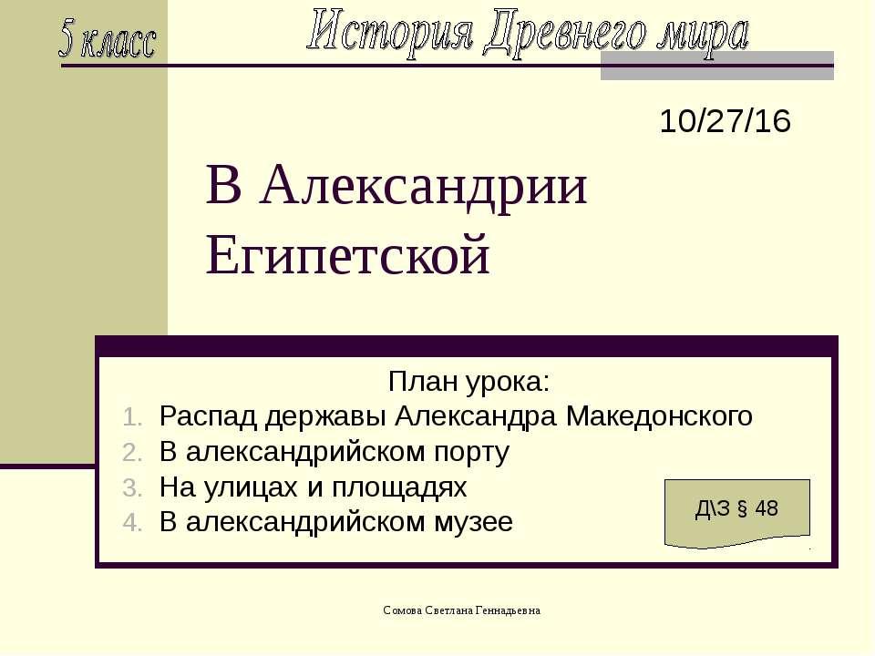 В Александрии Египетской План урока: Распад державы Александра Македонского В...