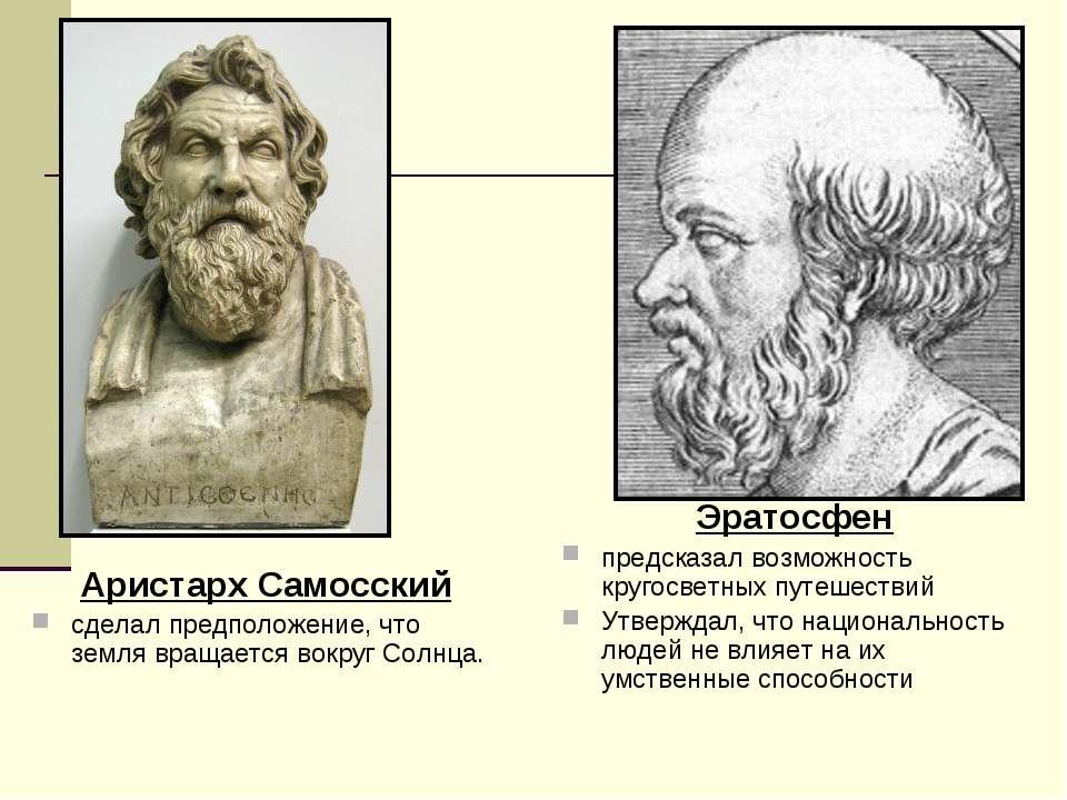 Аристарх Самосский сделал предположение, что земля вращается вокруг Солнца. Э...