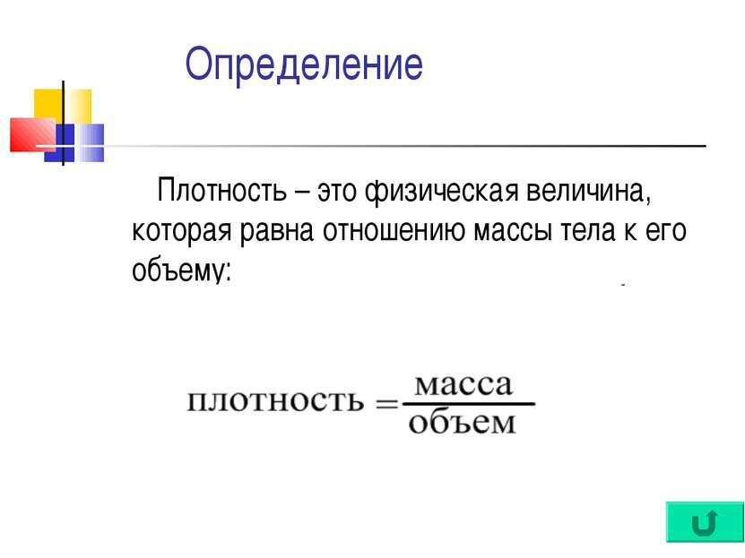 Определение Плотность – это физическая величина, которая равна отношению масс...