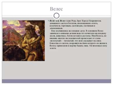 Велес Велес или Волос (сын Рода, брат Хорса) Покровитель домашнего скота и бо...