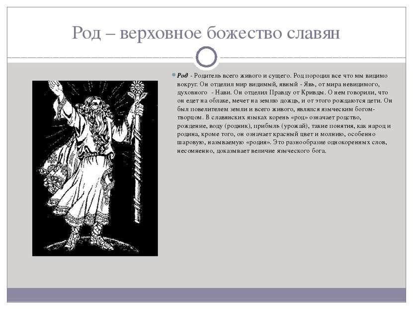 Род – верховное божество славян Род - Родитель всего живого и сущего. Род пор...