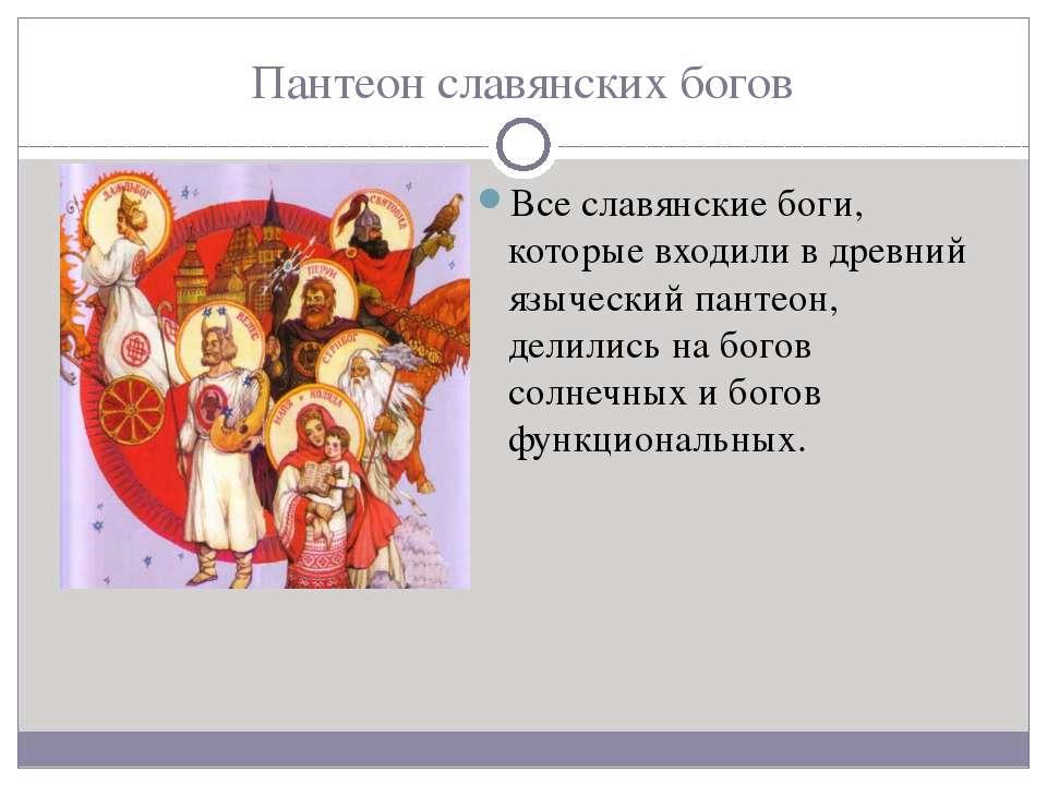 Пантеон славянских богов Все славянские боги, которые входили в древний языче...