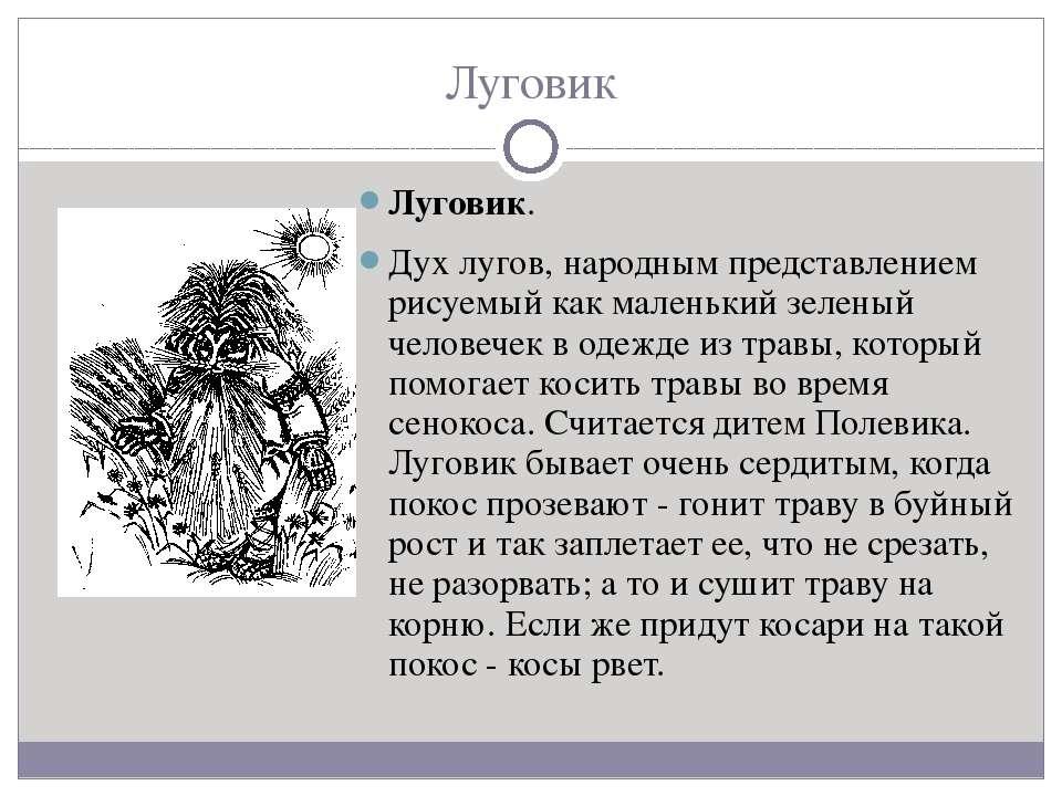 Луговик Луговик. Дух лугов, народным представлением рисуемый как маленький зе...
