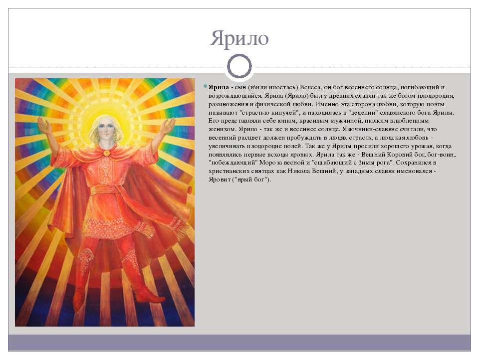 Ярило Ярила - сын (и\или ипостась) Велеса, он бог весеннего солнца, погибающи...