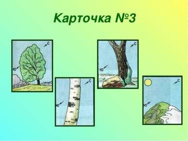 Карточка №3