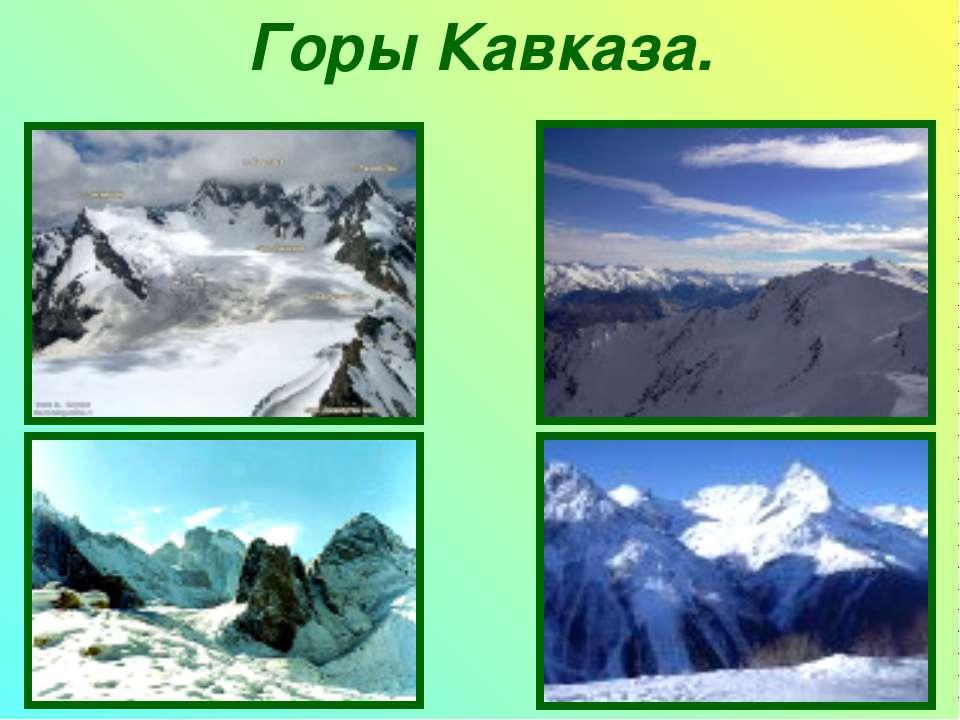Горы Кавказа.