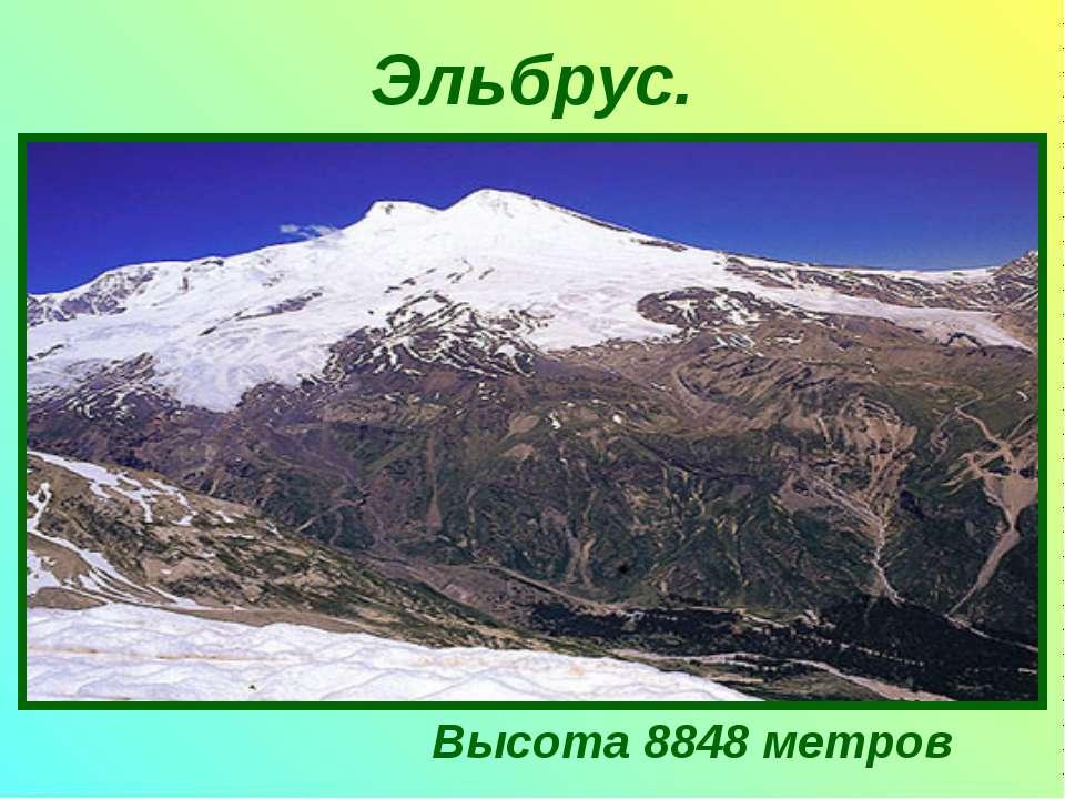 Эльбрус. Высота 8848 метров