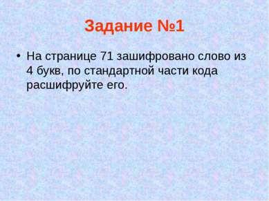Задание №1 На странице 71 зашифровано слово из 4 букв, по стандартной части к...