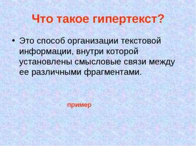 Что такое гипертекст? Это способ организации текстовой информации, внутри кот...