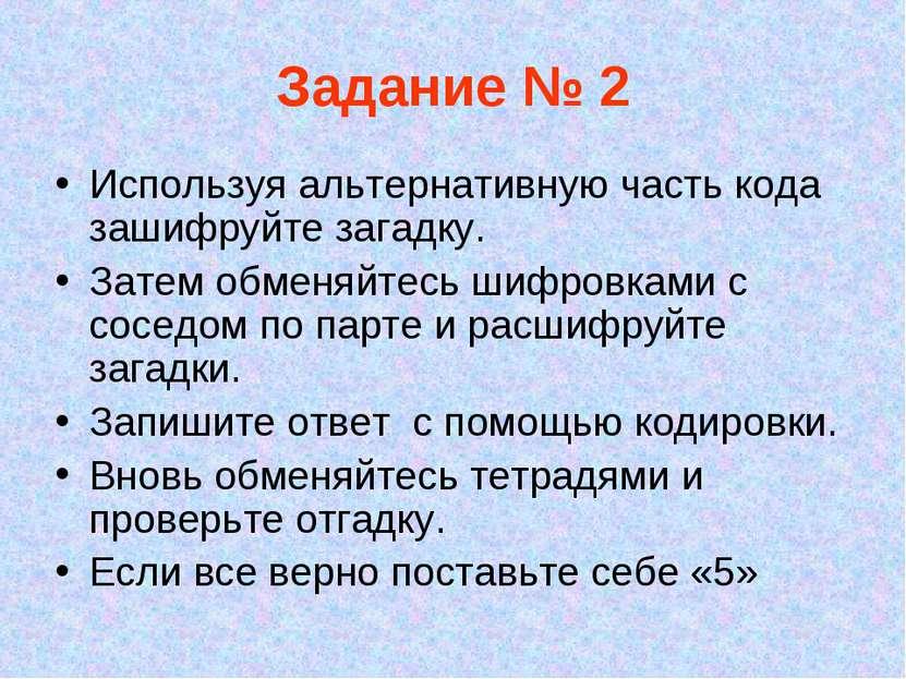 Задание № 2 Используя альтернативную часть кода зашифруйте загадку. Затем обм...