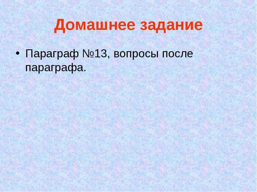 Домашнее задание Параграф №13, вопросы после параграфа.