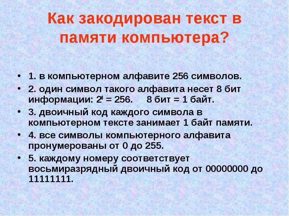 Как закодирован текст в памяти компьютера? 1. в компьютерном алфавите 256 сим...