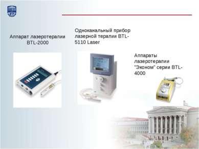 Аппарат лазеротерапии BTL-2000 Одноканальный прибор лазерной терапии BTL-5110...