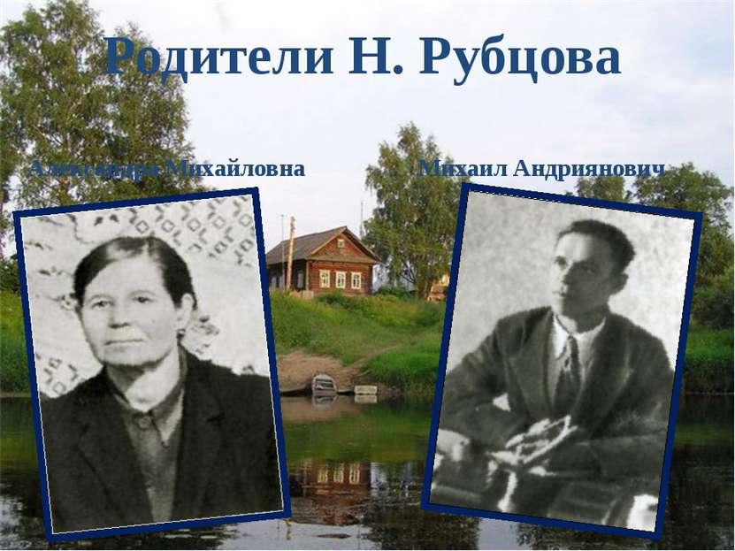 Родители Н. Рубцова Александра Михайловна Михаил Андриянович