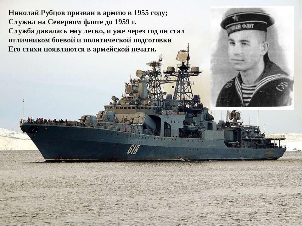 Николай Рубцов призван в армию в 1955 году; Служил на Северном флоте до 1959 ...