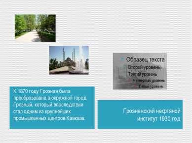 К 1870 году Грозная была преобразована в окружной город Грозный, который впос...