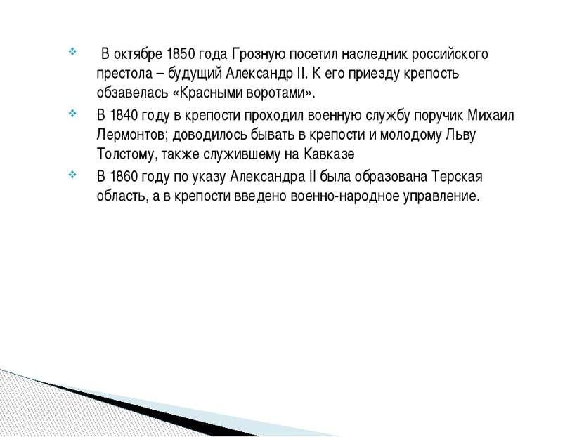 В октябре 1850 года Грозную посетил наследник российского престола – будущий ...