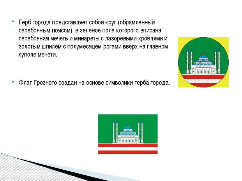 Герб города представляет собой круг (обрамленный серебряным поясом), в зелено...