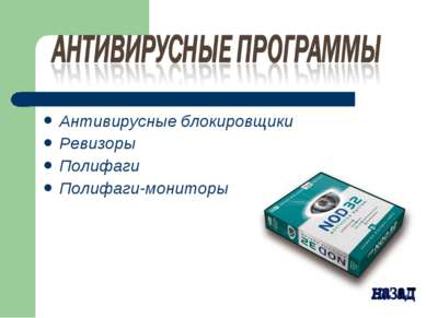 Антивирусные блокировщики Ревизоры Полифаги Полифаги-мониторы