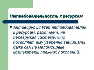Нетребовательность к ресурсам Антивирус Dr.Web нетребователен к ресурсам, раб...