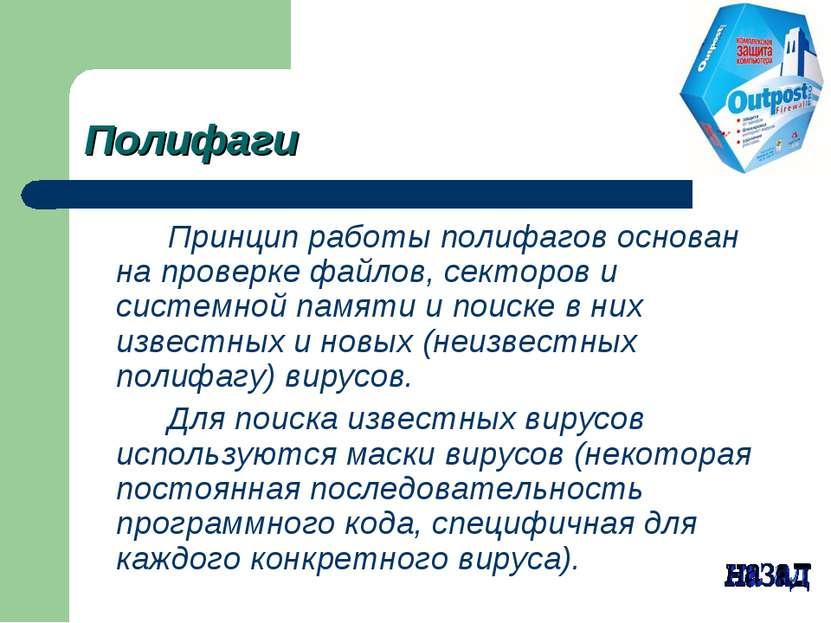 Полифаги Принцип работы полифагов основан на проверке файлов, секторов и сист...