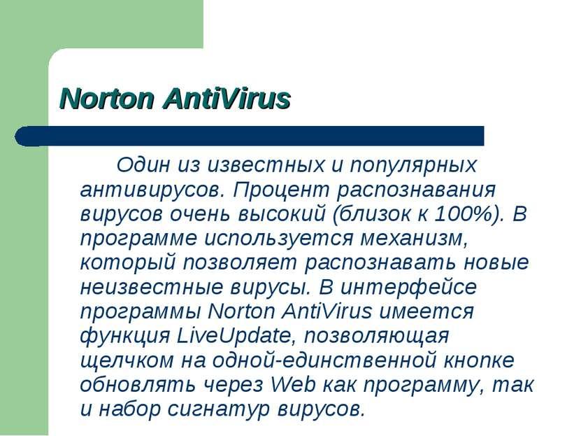 Norton AntiVirus Один из известных и популярных антивирусов. Процент распозна...