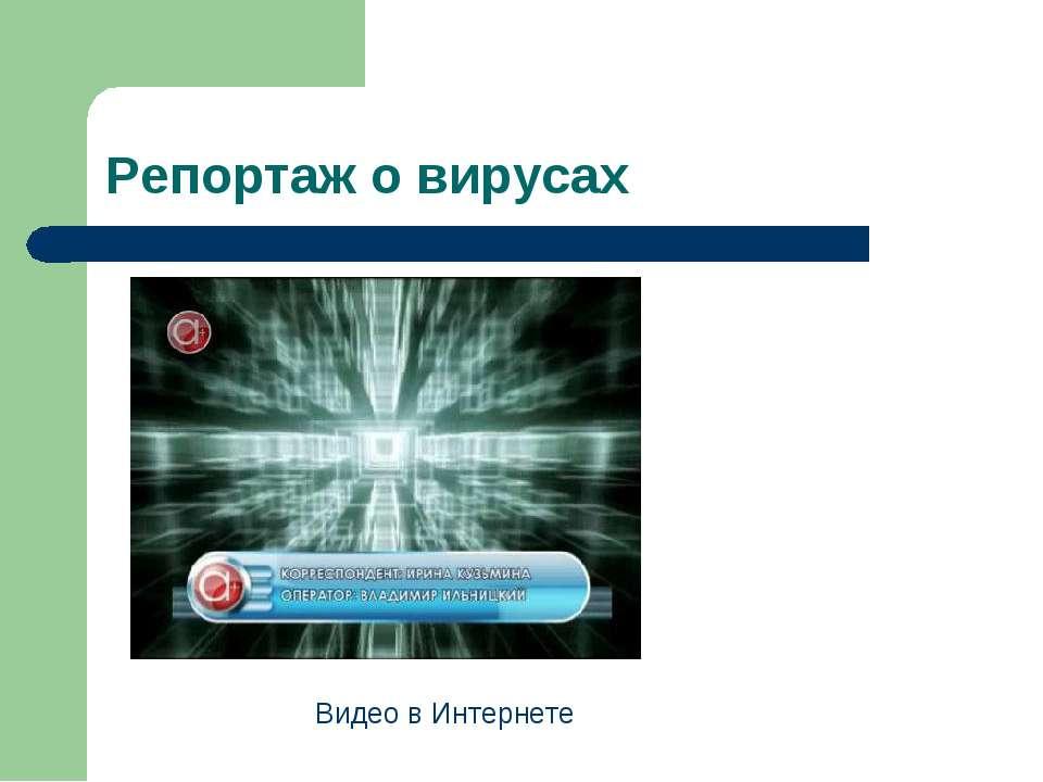 Репортаж о вирусах Видео в Интернете