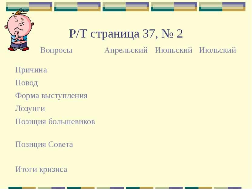 Р/Т страница 37, № 2 Вопросы Апрельский Июньский Июльский Причина Повод Форма...